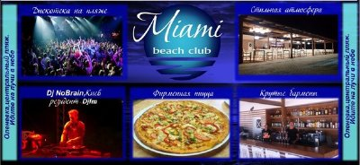 Miami Beach Club Оленевка
