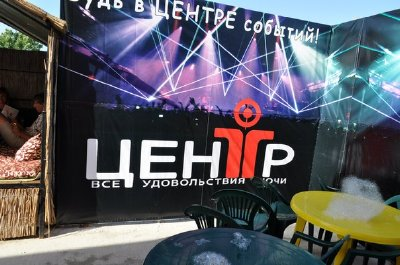 Ночной клуб Центр Оленевка